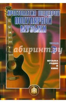 Хрестоматия шедевров популярной музыки для гитары. Тетрадь 3