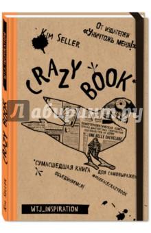 Crazy book. Сумасшедшая книга crazy book сумасшедшая книга