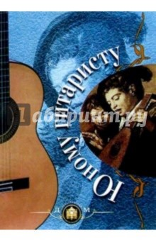 Юному гитаристу. Учебно-методическое пособиеМузыка<br>Предлагаемая хрестоматия представляет собой учебное пособие по обучению игре на шестиструнной гитаре. Каждый начинающий, а также кто уже играет, найдет здесь много полезного.<br>