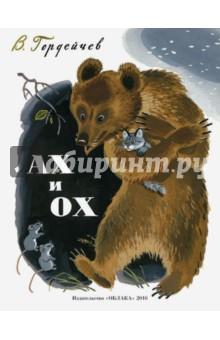 Ах и ОхОтечественная поэзия для детей<br>Ах и Ох - это сказка в стихах о двух шаловливых мышатах, которых звали Ах и Ох, написанная в 1973 году Владимиром Григорьевичем Гордейчевым. В сказке рассказывается о том, как мышата, спасаясь от лисы юркнули в берлогу к медведю, да там и остались до весны. Беспокойные соседи никак не хотели вести себя тихо и мешали медведю спать. Но мишка придумал, как усмирить озорников. Книгу украшают чудесные, реалистичные иллюстрации художника Ярослава Николаевича Манухина.<br>