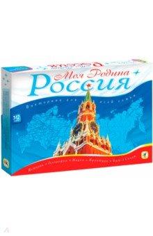 Настольная игра Моя Родина - Россия