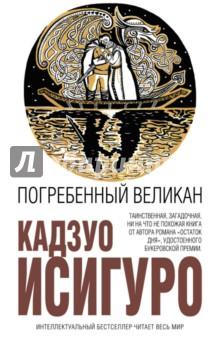 Погребенный великанИсторический роман<br>Каждое произведение Кадзуо Исигуро - событие в мировой литературе. Его романы переведены более чем на сорок языков. Тиражи книг Остаток дня и Не отпускай меня составили свыше миллиона экземпляров.<br>Погребенный великан - роман необычный, завораживающий.  <br>Автор переносит нас в Средневековую Англию, когда бритты воевали с саксами, а землю окутывала хмарь, заставляющая забывать только что прожитый час так же быстро, как утро, прожитое много лет назад. <br>Пожилая пара, Аксель и Беатриса, покидают свою деревушку и отправляются в полное опасностей путешествие - они хотят найти сына, которого не видели уже много лет. <br>Исигуро рассказывает историю о памяти и забвении, о мести и войне, о любви и прощении.<br>Но главное - о людях, о том, как все мы по большому счету одиноки.<br>
