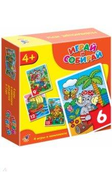 Играй и собирай (2940)Наборы пазлов<br>Игры-мозаики учат детей собирать простые картинки, подбирать детали по форме и изображению, способствуют развитию наблюдательности, внимания, наглядно-образного мышления, усидчивости, мелкой моторики рук. В игре вы найдёте 4 мозаики, состоящие из 6,9,12,15 элементов.<br>Для детей 4-7 лет.<br>Количество игроков: 1-4<br>Материалы: бумага, картон.<br>Сделано в России.<br>