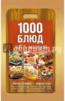 1000 блюд за 5 минутБыстрая кухня<br>Простые рецепты для тех, кто ценит свое время!<br>Оригинальные и классические блюда.<br>Подробные описания приготовления.<br>Готовятся из доступных продуктов.<br>Книга поможет решить проблему, чем вкусно и быстро накормить семью и гостей! Следуя предложенным рецептам, за короткий промежуток времени вы легко приготовите основное горячее блюдо, оригинальные закуски, интересные десерты для полноценного завтрака, обеда или ужина. При этом все блюда будут изысканно выглядеть и иметь потрясающий вкус. Откройте книгу и убедитесь сами, что готовить, не потратив на это много времени, - реально!<br>Составитель: Вербицкая Анна.<br>
