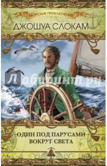 Один под парусами вокруг светаЗарубежная приключенческая литература<br>Он обошел на яхте Спрей вокруг земного шара, оставаясь один на один с морской стихией.<br>