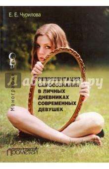 Репрезентация самосознания в личных дневниках современных девушек. Монография