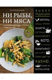 Ни рыбы, ни мяса. О вегетарианской пище и пище для душиВегетарианские блюда. Постный стол<br>В книге вы НЕ найдете: статистических данных об уничтоженном поголовье скота за прошлый год, суровые нравоучения на тему как вам жить, сухие данные о содержании жиров, белков и углеводов в том или ином блюде. Что же вас ждет в книге? А вот что: краткий обзор о видах вегетарианства (куда же без него), авторский путь к вегетарианству (местами смешно, а местами очень серьезно), безусловно, рецепты (вкусно! мы пробовали!) которые разделены на главы... нет, не закуски, горячее и супы, главы - это и есть начало выбранного пути с самого начала, включая, все сомнения и метания, до того момента, как вы решите, что теперь во время полета вам будут приносить вегетарианское меню.<br>
