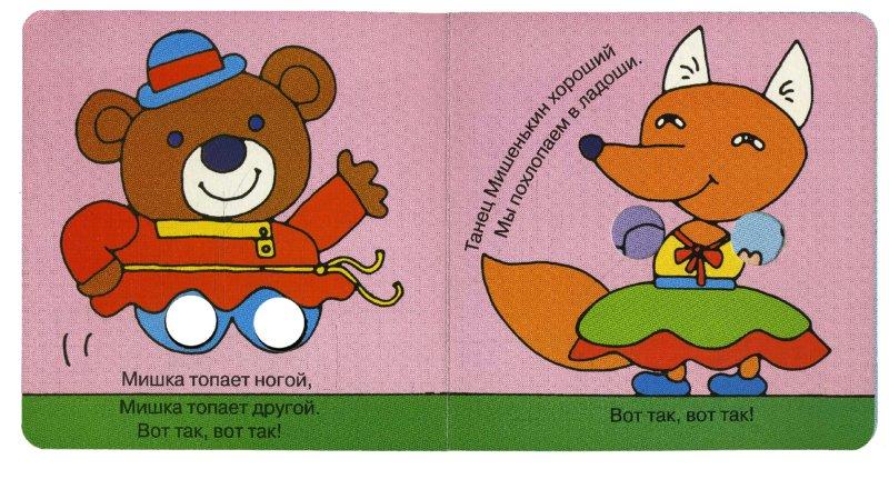 Иллюстрация 1 из 3 для Лапки, носики, хвосты | Лабиринт - книги. Источник: Лабиринт