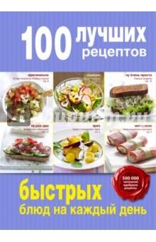 100 лучших рецептов быстрых блюд на каждый деньБыстрая кухня<br>Каждый день мы сталкиваемся с вопросом, что же приготовить на завтрак, обед или ужин? Чем удивить внезапно нагрянувших гостей, Что приготовить к столь долгожданному приезду подруги? Не стоит тратить время на выбор блюд - мы все сделали за вас, мы собрали в одной книге сто быстрых блюд на каждый случай жизни.<br>