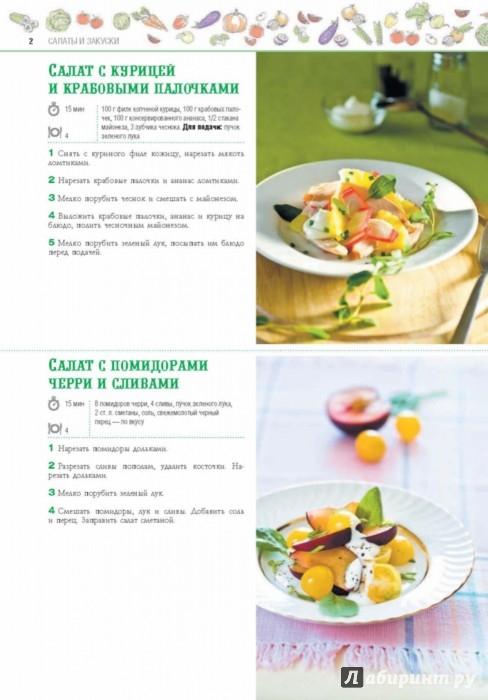Рецепты салатов, вторых блюд, закусок с фотографиями