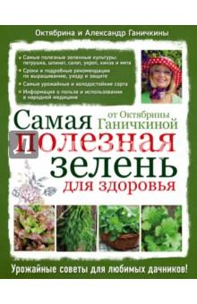 Самая полезная зелень для здоровья от Октябрины ГаничкинойЭнциклопедии и справочники садовода и огородника<br>Зелень является неотъемлемой частью нашего рациона. Особенно полезны для организма петрушка, сельдерей, салаты, укроп, кинза, мята и шпинат. В этой книге вы найдете исчерпывающую информацию о выращивании этих культур, полезные советы по успешной посадке, уходе, подкормке и защите растений.<br>