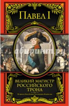 Великий магистр российского тронаПолитические деятели, бизнесмены<br>Император Всероссийский Павел I (1754-1801) - одна из самых противоречивых и загадочных фигур в ряду российских самодержцев. Стремительное царствование, размах реформ, энергия, подчас неуемная и разрушительная, но всецело направляемая желанием улучшить российскую действительность и разом исправить все ошибки предшественников. И обостренное чувство справедливости, желание быть рыцарем на российском троне - задача, непосильная по определению. У императора и самодержца Всероссийского Павла I Петровича отняли престол. Отняли жизнь. Хотели было отнять и добрую память о нем. Через 100 лет одумались и бросились в противоположность: трансформировали образ солдафона и деспота в тонкую и ранимую душу. Так что в трудах историков портрет императора Павла предъявляет нам то неуравновешенного сумасброда; то приверженца армейской муштры и жесткой цензуры; то Павла-реформатора, который ограничил привилегии дворянства и пытался стабилизировать финансовое положение России; то инициатора Манифеста о трехдневной барщине; то Великого магистра Мальтийского ордена, который стоял в шаге от присоединения острова Мальта к Российской империи. Эта книга представляет императора Павла устами его самого: в государственных распоряжениях и в личном общении; также читатель познакомится с взглядом на правление Павла его современников - сторонников и критиков. В книгу помещены и разделы из обширного труда известного русского историка Н. К. Шильдера, единственного, кто в середине XIX века получил доступ к личному императорскому архиву. Документы, письма, воспоминания современников, записки очевидцев, а также сотни исторических и документальных иллюстраций позволят читателю не только ощутить масштаб деятельности императора Павла I, самодержца , отличавшегося такими трагическими и, можно сказать, гамлетовскими чертами, подобных которым не встречается в жизни ни одного из венценосцев не только в русской, но и во всемирной истории (Н. К. 