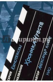 Хроника чувствКино<br>Александр Клюге (род. 1932) - один из крупнейших режиссеров Нового немецкого кино 1970-х, автор фильмов Прощание с прошлым, Артисты под куполом цирка: беспомощны, Патриотка и других, вошедших в историю кино как образцы интеллектуальной авторской режиссуры. В Германии Клюге не меньше известен как телеведущий и литератор, автор множества книг и редкого творческого метода, позволяющего ему создавать масштабные коллажи из документов и фантазии, текстов и изображений. Хроника чувств, вобравшая себя многое из того, что было написано А. Клюге на протяжении десятилетий, удостоена в 2003 году самой престижной немецкой литературной премии им. Георга Бюхнера. Это своеобразная альтернативная история, смонтированная из Анны Карениной и Хайдеггера, военных действий в Крыму и Наполеоновских войн, из великого и банального, трагического и смешного. Провокативная и захватывающая Хроника чувств становится воображаемой хроникой современности. На русском языке публикуется сокращенный авторизованный вариант.<br>