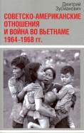 Дмитрий Зусманович: Совет.-американские отношения и война во Вьетнаме. 1964–1968 гг.