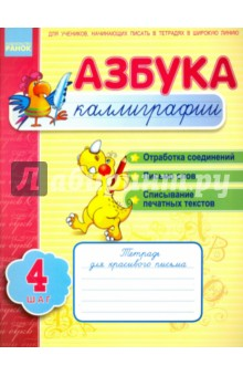 Азбука каллиграфии. Шаг 4. Тетрадь для учащихся начальной школы