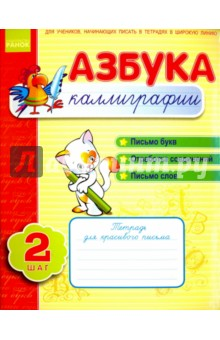 Азбука каллиграфии. Шаг 2. Тетрадь для учащихся начальной школы