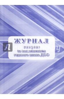 Журнал контроля за выполнением годового плана ДОО Учитель