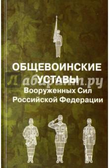 Общевоинские уставы Вооруженных Сил Российской ФедерацииПрочие законы, кодексы и комментарии<br>Представляем вашему вниманию Общевоинские уставы Вооруженных Сил РФ.<br>