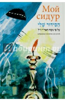 Мой сидур. Избранные молитвы для детейРелигиозная литература для детей<br>Еврейский молитвенник для детей. Избранные молитвы на иврите и по-русски.<br>Составители: Карпова Шуламит, Клейнберг Голда.<br>