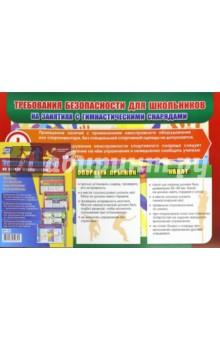 Комплект плакатов Техника безопасности на уроках физкультуры . ФГОС