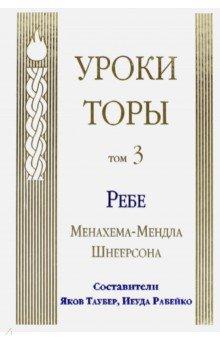 Уроки Торы. Том 3Религии мира<br>Издание представляет собой 3-й том Уроков Торы Ребе Менахема-Мендла Шнеерсона.<br>Истинная цель творения - сделат мир источником радости для Б-га и человека.<br>
