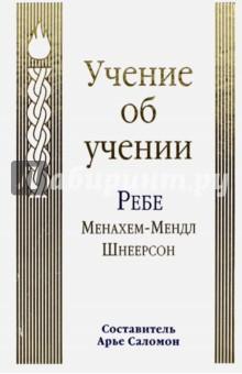 Учение об ученииРелигии мира<br>Учение Ребе Менахем-Мендл Шнеерсона об учении. <br>Составитель Арье Саломон.<br>