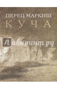 КучаКлассическая зарубежная поэзия<br>Перец Маркиш (1895-1952) - еврейский поэт, драматург и романист. В его поэме Куча (Ди Купэ), впервые изданной на идише в 1922 году, излита горечь от увиденных последствий еврейских погромов на Украине в годы Гражданской войны. Поэма Куча, насыщенная ассоциативными метафорами, экспрессией, натурализмом и трагичностью, смешанной с сарказмом, стала центральным явлением еврейской литературы того времени.<br>
