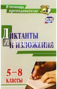 Диктанты и изложения. 5-8 классы. ФГОС