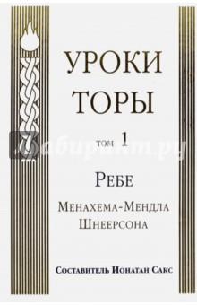 Уроки Торы. Том 1Религии мира<br>Уроки Торы Ребе Менахема-Мендла Шнеерсона. Том 1. <br>Составитель Йонатан Сакс.<br>2-е издание, исправленное.<br>