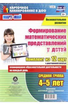 Познавательное развитие. Формирование математических представлений у детей. 4-5 л. Март-май. ФГОСВоспитательная работа с дошкольниками<br>Комплект из 12 карт с двусторонней печатью. Планирование образовательной деятельности для средней группы на каждый день.<br>Предназначено: воспитателям ДОО, педагогам и специалистам ДО, родителям.<br>