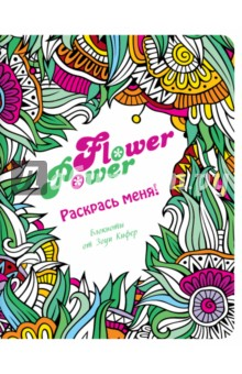 Блокнот Flower Power, А5+Блокноты большие Линейка<br>В этом блокноте ты найдешь цветы: ромашки, пионы, гиацинты, розы… Ты будешь делать записи и рисовать, вести дневник - и раскрашивать. Пока что цветы черно-белые, но они оживут, заиграют красками. Ты создашь что-то свое новое и на что не похожее. Ведь цвет меняет все! Именно для тебя канадский дизайнер Зоуи Кифер создала свои блокноты-раскраски. Просто бери блокнот всегда с собой. Мечтай, твори, рисуй!<br>