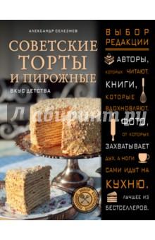 Советские торты и пирожныеВыпечка. Десерты<br>Вспомните, как вы ждали праздника, потому что в конце застолья обязательно будет торт! Тогда мы не знали, что такое чизкейки и птифуры, но зато обожали Птичье молоко, Полет и Чародейку. Сейчас это время ушло в прошлое, в любом магазине выбор тортов поражает воображение, и уже не нужен особый повод, чтобы порадовать себя сладеньким. Но с появлением новых заморских тортов старые и любимые с детства почему-то стали пропадать, рецептура забываться, и они совсем исчезли из магазинов. Попробуйте найти сейчас торт Клубничный или Ленинградский! Но переживать не стоит: в книге Александра Селезнева Советские торты и пирожные вы сможете найти все рецепты старых и любимых тортов из детства и приготовить их дома!<br>