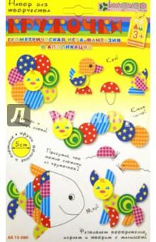 Набор для детского творчества. Изготовление фигурок Кружочки (АБ 15-080)Аппликации<br>Набор Кружочки является и занимательной игрой, и увлекательным пособием, и набором для творчества для детей младшего дошкольного возраста.<br>С набором ребёнок тренирует воображение и наблюдательность: простое конструирование из готовых разноцветных кругов с узором или рисунком позволит создать яркий весёлый персонаж-фигурку.<br>Фигурки могут быть как односторонними, так и двусторонними с помощью двустороннего скотча, входящего в набор.<br>Украсьте красочной фигуркой детскую комнату - приклейте на мебель или на стену.<br>Размер готового изделия: фигурки из кругов диаметром по 50 мм<br>Комплектация: комплект разноцветных кружков, двустороннего объёмного скотча, инструкция.<br>Для детей старше 3-х лет.<br>Упаковка: картонный евроконверт<br>Сделано в России.<br>