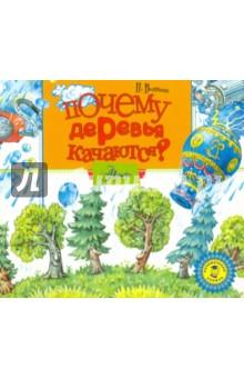 Почему деревья качаются? (CDmp3)Отечественная литература для детей<br>Наш Почемучкин всегда готов поделиться знаниями. В этой аудиокниге он поможет ребятам разобраться с некоторыми природными явлениями: грозой, ветром, дождем, градом, росой, объяснит народные приметы, связанные с ними, и расскажет, почему погода на Земле такая разная и переменчивая.<br>Для младших школьников.<br>Читает: Александр Клюквин.<br>Время звучания: 35 минут.<br>CD, MP3, 128 kbps.<br>Системные требования: CD-плеер с поддержкой МР3 или Pentium-233 c Windows XP-7, 8, CD-ROM, звуковая карта.<br>