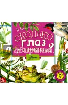 Сколько глаз у стрекозы? (CDmp3)Отечественная литература для детей<br>Множество разных животных обитает на земле, и каждое живет по-своему и по-своему видит. Давай приглядимся к ним повнимательнее и посмотрим - какие у них бывают глаза.<br>Читает: Александр Клюквин.<br>Время звучания: 25 минут.<br>CD, MP3, 128 kbps.<br>Системные требования: CD-плеер с поддержкой МР3 или Pentium-233 c Windows XP-7, 8, CD-ROM, звуковая карта.<br>