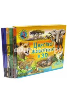 Царство животных в 3D. Комплект из 5-ти книг (+стереоочки)Животный и растительный мир<br>Впервые на русском языке!<br>Невероятный и удивительный мир животных - взгляд изнутри! Объёмные панорамные изображения великолепного качества создают потрясающий эффект присутствия на африканском сафари и бескрайних просторах Арктики, в опасных и загадочных джунглях Амазонии и таинственных океанских глубинах. Просто открой книгу и надень 3D-очки!<br>Сотни удивительных фактов обо всех созданиях, населяющих нашу планету! Путешествуй и изучай живой мир Земли, не выходя из дома!<br>