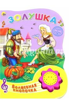 ЗолушкаСказки и истории для малышей<br>Книжки серии Волшебная кнопочка обязательно придутся по вкусу вашему малышу. В них карапуз найдёт столько всего нового и интересного! Яркие, красочные картинки привлекут внимание и заинтересуют кроху, а весёлые песенки поднимут настроение и не дадут скучать!<br>Для чтения взрослыми детям.<br>