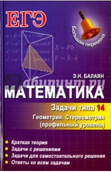Математика. Задачи типа 14 (С2). Геометрия. Стереометрия. Профильный уровеньЕГЭ по математике<br>Предлагаемая вниманию старшеклассников книга содержит более 800 разноуровневых задач типа 14 (С2) по стереометрии для подготовки к ЕГЭ, из которых около 150 приводятся с подробными решениями и обоснованиями.<br>Эти задачи не только помогут учащимся углубить свои знания, проверить и закрепить практические навыки при систематическом изучении курса стереометрии, но и предоставят прекрасную возможность для самостоятельной эффективной подготовки к успешной сдаче ЕГЭ и вступительных экзаменов по математике.<br>Для удобства пользования книгой приводятся краткие теоретические сведения и необходимые справочные материалы.<br>В заключительной части книги даны решения задач с помощью метода координат.<br>Пособие предназначено для старшеклассников, учителей математики, студентов математических факультетов - будущих учителей, методистов и репетиторов.<br>