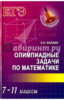Олимпиадные задачи по математике. 7-11 классыМатематика (10-11 классы)<br>В предлагаемой вниманию читателя книге содержатся олимпиадные задачи разного уровня сложности для учащихся 7-11 классов.<br>Ко многим задачам даны решения различными способами, к остальным - ответы и указания. Авторские задачи отмечены значком (А), В конце книги приводятся необходимые справочные материалы по алгебре и геометрии.<br>Пособие адресовано ученикам 7-11 классов для подготовки к олимпиадам различного уровня, в том числе старшеклассникам для подготовки к ОГЭ и ЕГЭ, учителям математики, студентам педвузов, работникам центров дополнительного образования, репетиторам.<br>