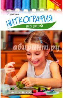 Ниткография для детейМастерим своими руками<br>Ниткография - достаточно популярный вид творчества. Наша книга научит вас создавать красочные узоры и картинки из разноцветных нитей и пряжи. Ознакомившись с техникой ниткографии, вы сможете своими руками делать оригинальные панно. Приятного досуга и творческого вдохновения!<br>