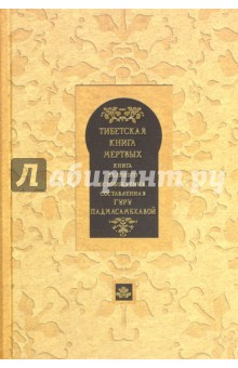 Тибетская книга мертвых. Книга Великого Освобождения, составленная гуру ПадмасамбхавойЭзотерические знания<br>Тибетская книга мертвых была написана великим учителем Падмасамбхавой в VIII или IX веке для индийских и тибетских буддистов. Он скрыл книгу до более поздних времен, и в XIV веке она была найдена известным искателем книжных сокровищ Карма Лингпой. Книга описывает опыт Промежутка (тиб. бардо), обычно относящийся к состоянию между смертью и новым перерождением, согласно ожиданиям посвященных в особую эзотерическую мандалу (священная вселенная) ста милостивых и грозных буддийских божеств.<br>Эта книга - древнейший трактат, посвященный переходу в иной мир, который учит принимать смерть как данность, избавляя от страха и помогая сохранить собственное достоинство и присутствие духа до самого конца.<br>Составитель: Турман Р.<br>