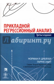 Прикладной регрессионный анализМатематические науки<br>Эта книга - полное классическое введение в фундаментальные основы множественного регрессионного анализа. В книге описываются методы подбора и исследования линейных и нелинейных регрессионных моделей различной степени сложности, а также рассматриваются практические аспекты их применения, в том числе с использованием специальных компьютерных программ. Помимо стандартного набора тем, составляющих ядро метода регрессионного анализа, в это издание включены отдельные главы, посвященные мультиколлинеарности, обобщенным линейным моделям, множественной регрессии, геометрическим свойствам регрессии, методу корреляционно-регрессионного анализа, робастной регрессии и процедурам тиражирования выборки (бутстрепа). Содержит множество примеров и упражнений (с полными или частичными решениями), а также вопросы для самоконтроля.<br>Книга Прикладной регрессионный анализ предназначена для аналитиков, экспериментаторов и студентов высших учебных заведений. Может служить основой курса по методу регрессионного анализа для работников промышленных предприятий и служащих государственных учреждений, сталкивающихся с необходимостью анализа статистических данных, а также прекрасным справочным пособием для специалистов по статистике и ученых различных профилей.<br>3-е издание.<br>