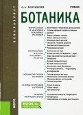 Олег Коровкин: Ботаника. Учебник для бакалавров