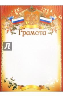 Грамота (с Российской символикой) (Ш-5374) Сфера