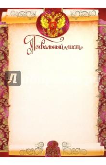 Похвальный лист (с Российской символикой) (Ш-5649) Сфера