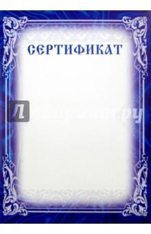 Сертификат (Ш-6314) Сфера