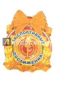 Комплект школьных спортивных медалек (КМ-6090) Сфера