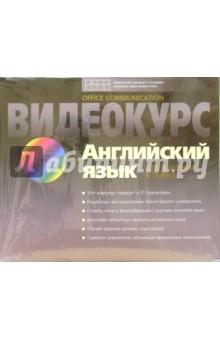 В/к. Английский язык для общения в офисе (4 штуки)