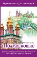 Сингаевский, Лазуткина, Карева: Прогулки по Подмосковью. Путеводитель для пешеходов