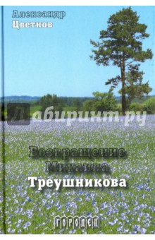Возвращение Михаила Треушникова